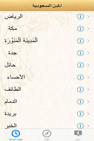 Saudi Arabia Prayer Timings - náhled