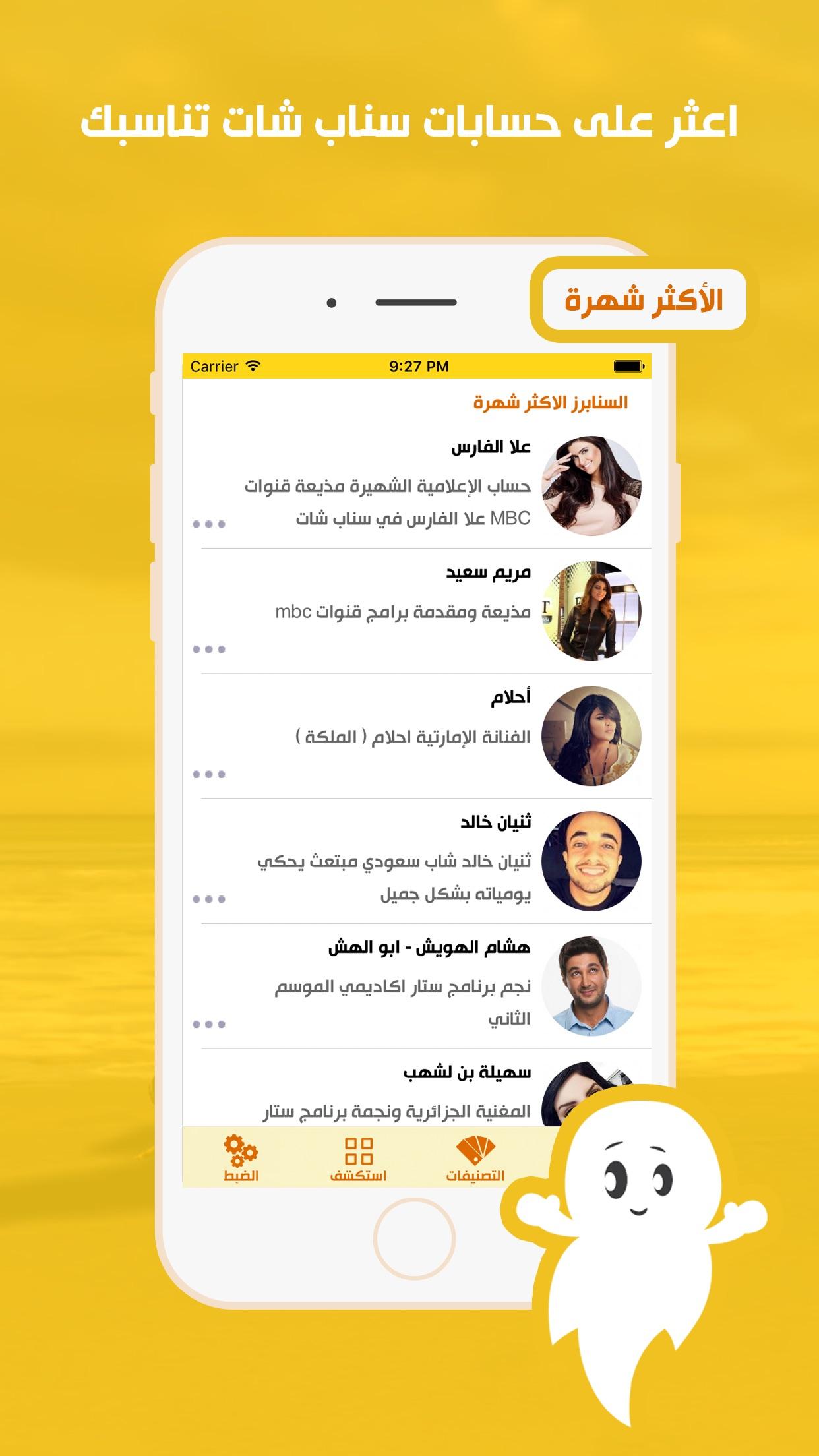 سنابات - دليل الحسابات المميزة لتطبيق سناب شات Screenshot