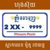 Khmer Number Plate Horoscope - iPhoneアプリ