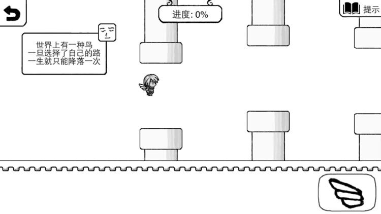 正常的大冒险 screenshot-3