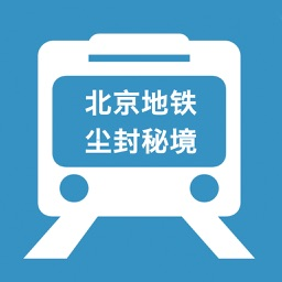【火】北京地鐵沿線的75個塵封秘境[有聲]