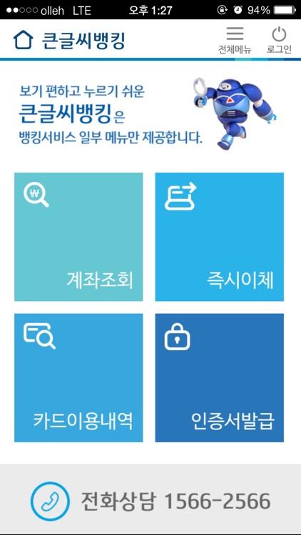 i-ONE뱅크미니 by IBK기업은행