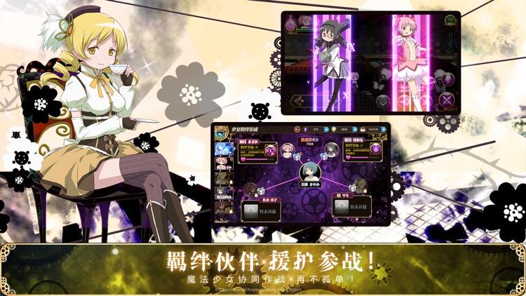 魔法少女小圆(国内唯一正版授权) screenshot-4
