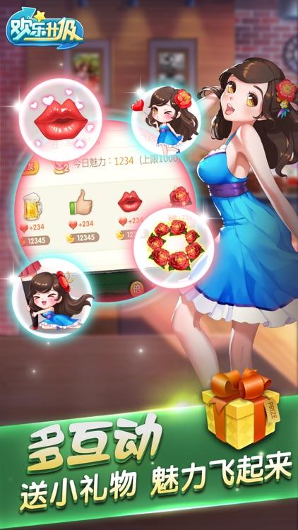 腾讯·欢乐升级 screenshot-4