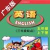 广东版开心学英语五年级上下册 -中小学霸口袋学习助手
