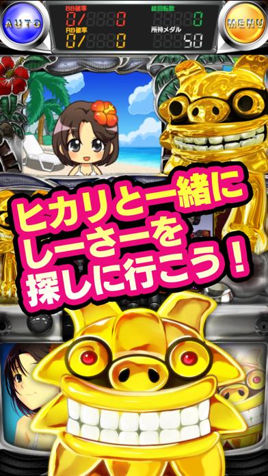 楽Jパチスロ ファイナルしーさーのスクリーンショット5