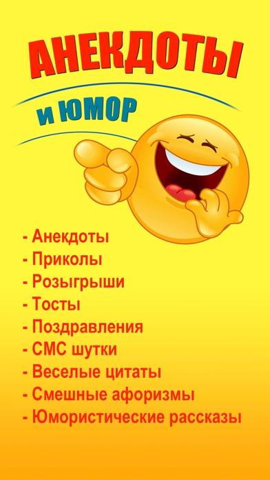 Анекдоты - Приколы, Юмор, Розыгрыши, Тосты, Шутки Скриншоты3