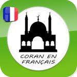 Coran en français - Lire et écouter pour pc
