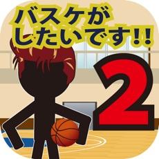 Activities of I love basket2