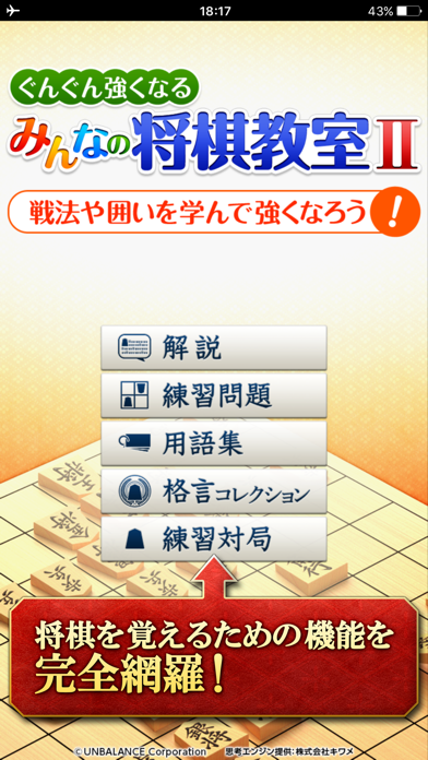 みんなの将棋教室Ⅱ~戦法や囲いを学んで強くなろう~のスクリーンショット