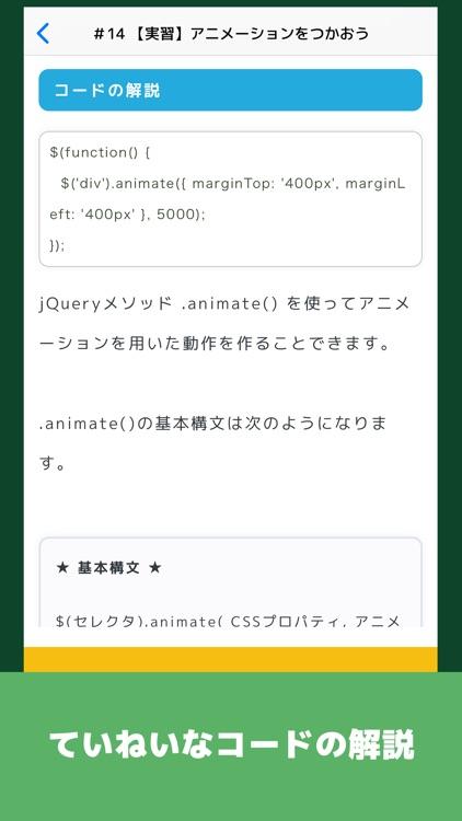 さくさくJavaScript screenshot-3
