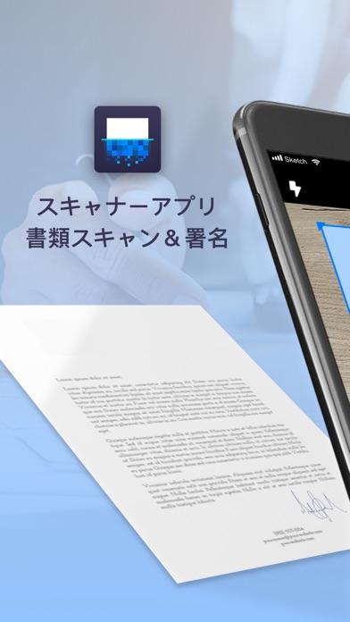 スキャナーアプリ:書類スキャン&署名のおすすめ画像1