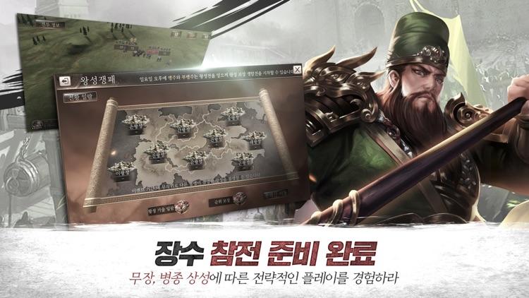 창천삼국: 전쟁의 서막 screenshot-4