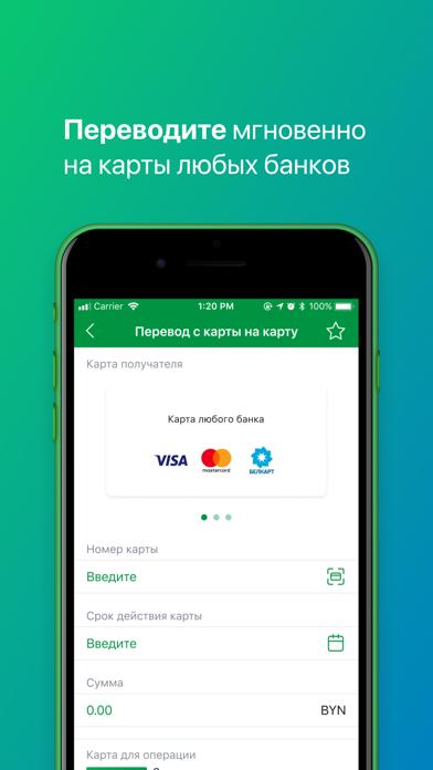 M-BelarusbankСкриншоты 4