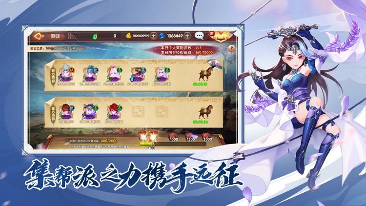 射雕英雄传3D screenshot-4