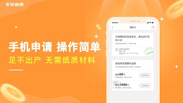 平安普惠-借钱分期信用贷款app screenshot-3