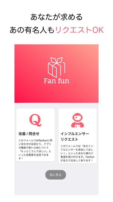 Fanfun - インフルエンサー出品限定のフリマアプリのおすすめ画像2