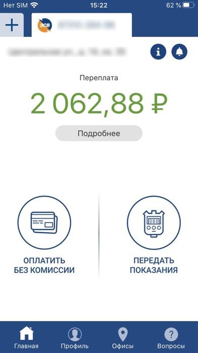 Мой Энергосбыт ВолгаСкриншоты 2