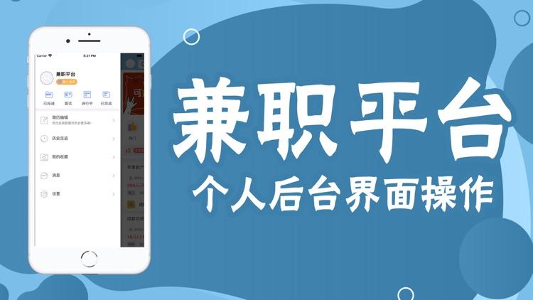 兼职平台-优质靠谱的找工作平台 screenshot-3