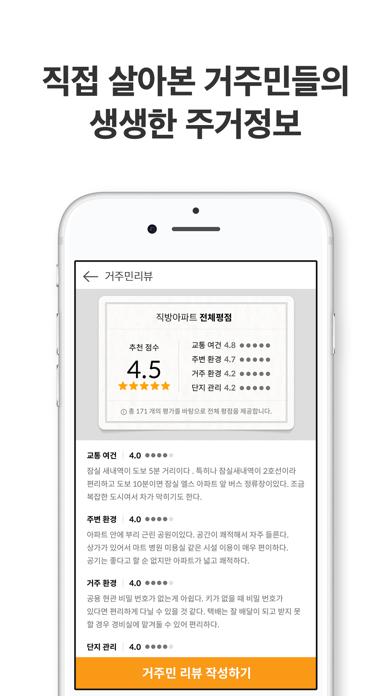 다운로드 직방 - No.1 부동산 앱 PC 용