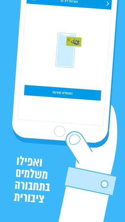 PayBox - תשלומים והעברת כסף screenshot-3