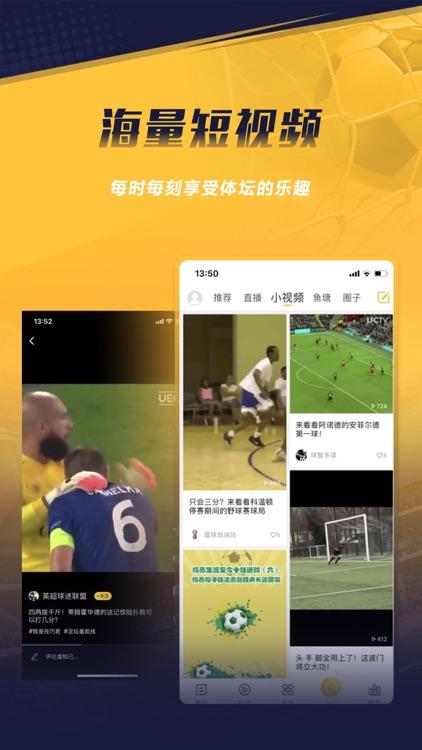乐鱼体育-足球篮球迷必备神器 screenshot-3