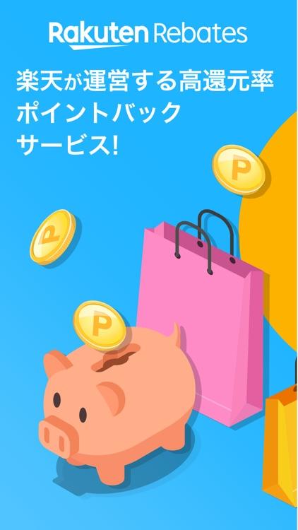 Rebates: 楽天リーベイツのお買い物でポイント高還元 screenshot-5