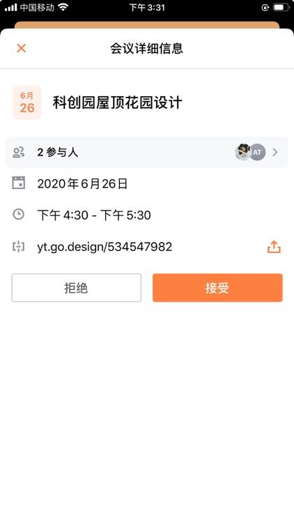 云韬设计 screenshot-5