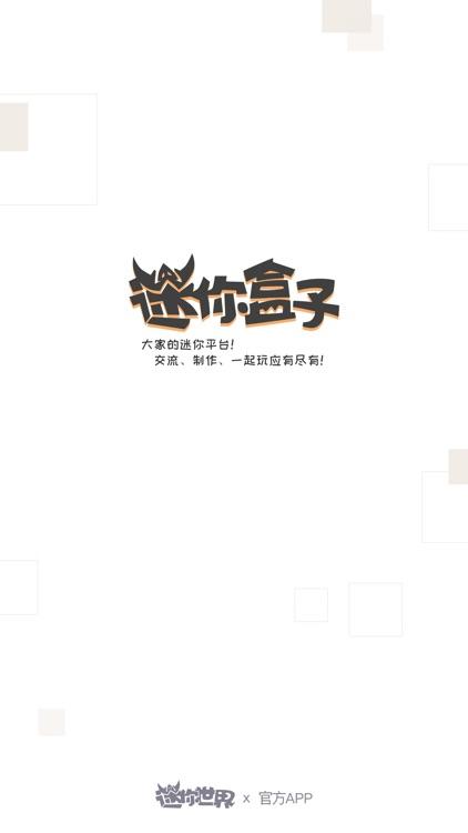 迷你盒子-迷你世界官方社区