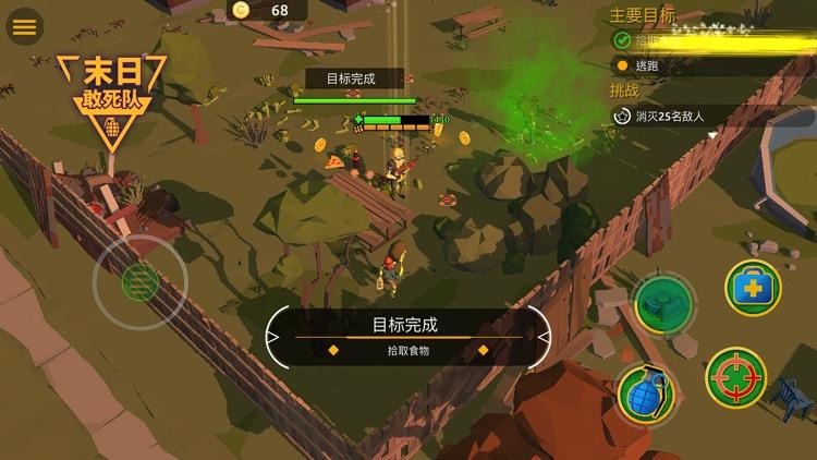 末日敢死队 screenshot-3