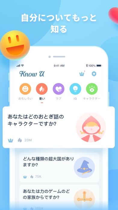 KnowU-人生のマスターフォーチュンのおすすめ画像1
