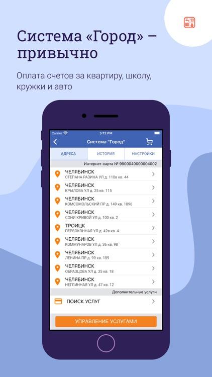 Интерсвязь. Умный город screenshot-3