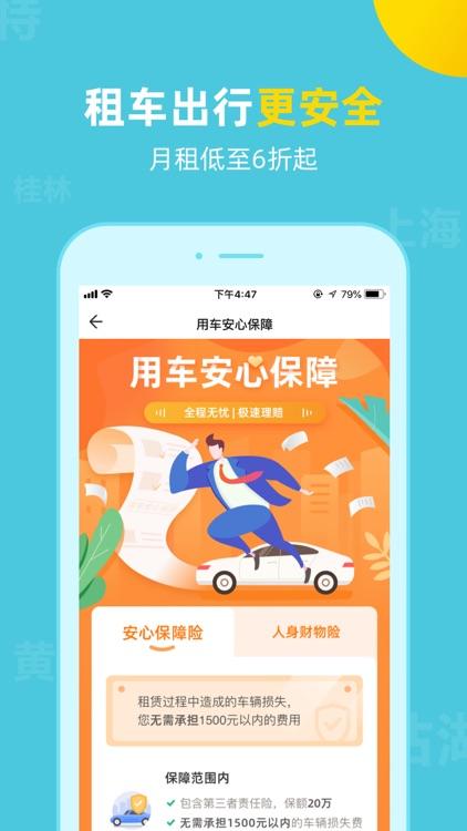 租租车国内租车 screenshot-6
