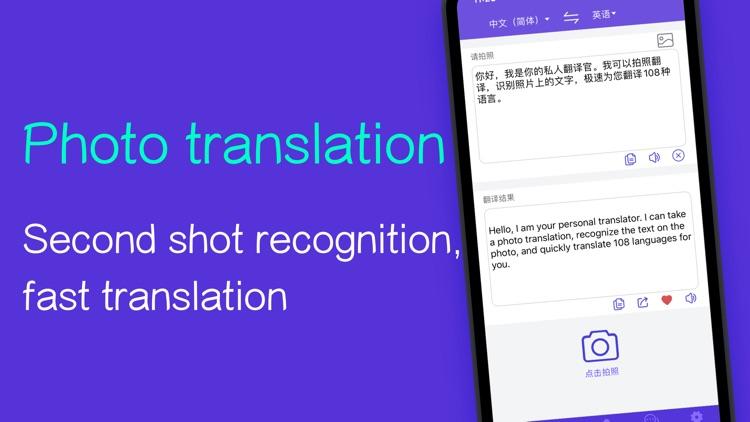 我的翻译官 screenshot-3