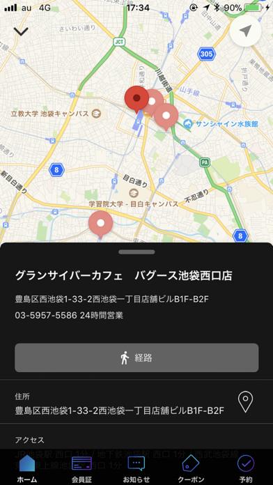 インターネットカフェ BAGUS(バグース)公式のスクリーンショット2