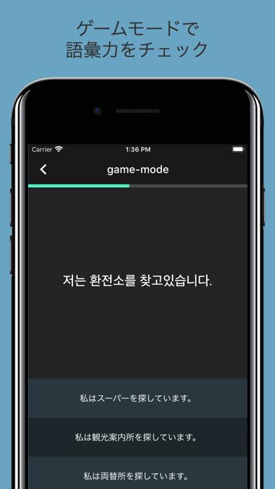 韓国語の基礎 - ハン検・TOPIK対応のおすすめ画像7
