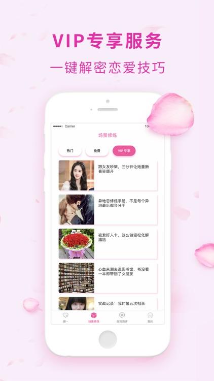 恋爱话术-和女神暖心恋爱 screenshot-3