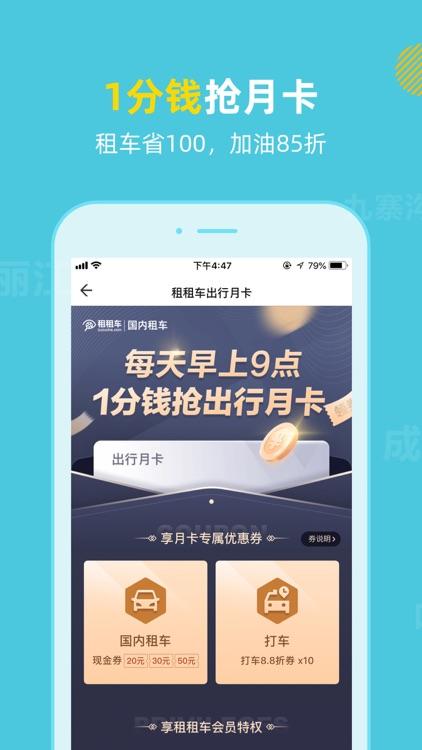租租车国内租车 screenshot-4