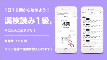 漢字検定1級・準1級 読みがなクイズのおすすめ画像1
