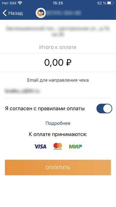 Мой Энергосбыт ВолгаСкриншоты 5
