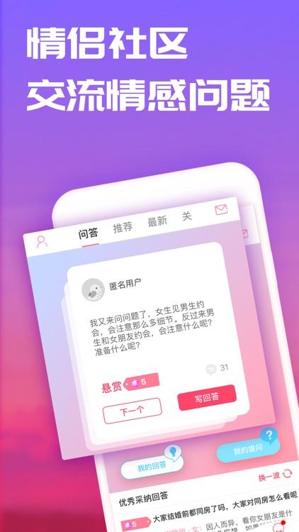 恋爱记-小情侣恩爱恋爱必备专属空间 screenshot-4