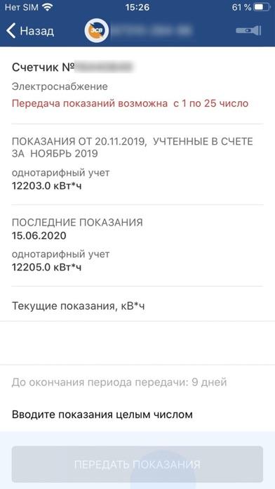 Мой Энергосбыт ВолгаСкриншоты 6