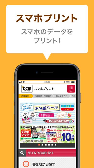 DCMアプリ-マイボと連携のおすすめ画像7