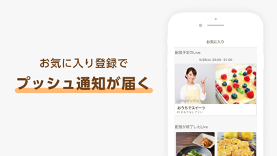 cookpadLive -クッキングLiveアプリ- ScreenShot7