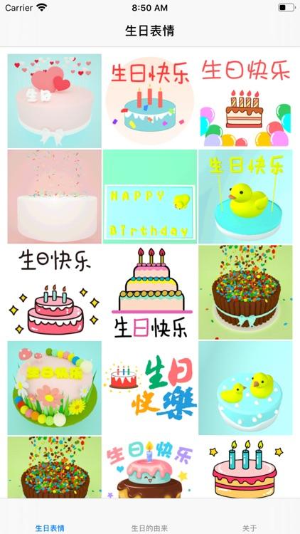 生日助手-Birthday Sticker