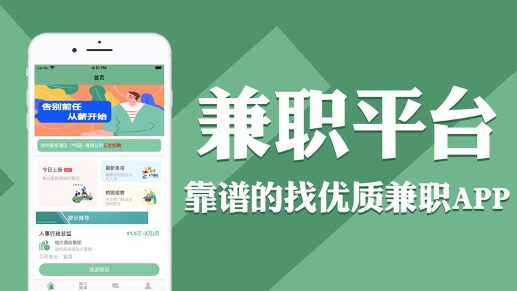 兼职平台-靠谱的找优质兼职app