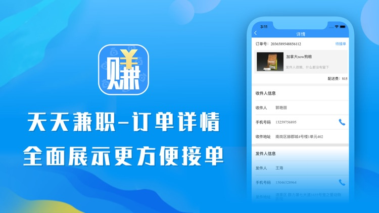 天天兼职-优质兼职赚钱平台 screenshot-3