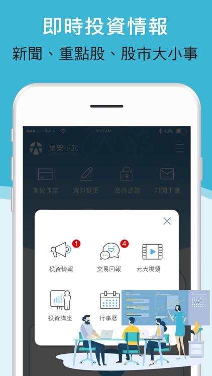 元大萬事通 screenshot-4