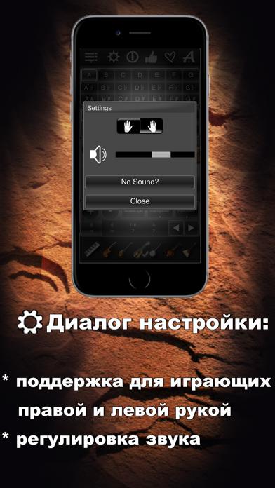 Маэстро Аккордов базовая апп скриншот программы 4