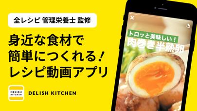 DELISH KITCHEN - レシピ動画で料理を簡単に ScreenShot0
